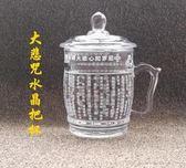 加厚耐熱布達哈大悲咒水晶杯帶蓋把杯六字大明咒佛經玻璃茶養生杯  檸檬衣舍