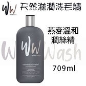 *KING*Woof Wash 美國WW天然滋潤洗毛精-燕麥溫和潤絲精709ml·純天然溫和成分·犬用