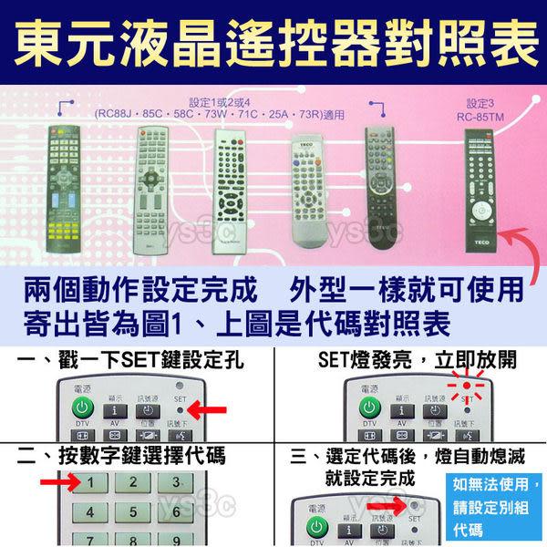 TECO 東元 液晶電視遙控器 全機種適用 RM-58C  RC-88J 東元 液晶電視遙控器