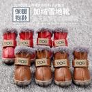 寵物鞋 小狗狗鞋子泰迪鞋子貴賓靴子棉鞋保暖比熊鞋套腳套防滑防水春季【快速出貨八折搶購】