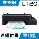 【南紡購物中心】EPSON L120 超值單功能 原廠連續供墨印表機
