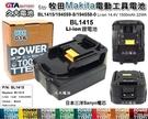 ✚久大電池❚ 牧田 Makita 電動工具電池 BL1415 194559-8 194558-0 14.4V 1.5Ah