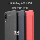 【妃凡】品味追求!荔枝紋 TPU 軟殼 三星 Galaxy A70/A50/A30S 手機殼 保護殼 保護套 198