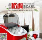 製冰機 沃拓萊全自動制冰機商用家用大小型冰塊機奶茶店制冰機15Kg制冰機 igo印象部落