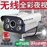 監視器防水無線攝像頭高清夜視家用監控器手機遠程wifi視頻戶外室外套裝LX 芊墨左岸
