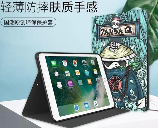 保護套ipad保護套平板9.7寸air2/3蘋果電腦mini5/4殼 特惠上市