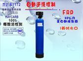 【巡航淨水】全戶式水塔過濾器40公升全自動控制活性炭濾水器淨水器飲水機地下水處理.貨號B1172