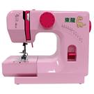 ★東龍★輕巧型裁縫機 TL-535...