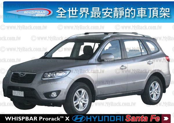 ∥MyRack∥WHISPBAR RAIL BAR Hyundai Santa Fe 專用車頂架∥全世界最安靜的車頂架 行李架 橫桿∥