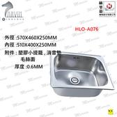 HELION 赫里翁歐化不鏽鋼水槽HLO A076 不鏽鋼0 6MM