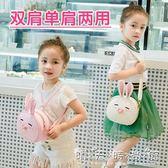 兒童包包韓版公主時尚包可愛雙肩包單肩迷你小包小女孩女童側背包 晴天時尚館