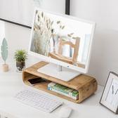 電腦顯示器增高架子實木墊高置物架桌面收納辦公室