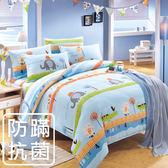 床包組/防蹣抗菌-雙人精梳棉薄被套床包組/動物農場藍/美國棉授權品牌[鴻宇]台灣製-2007