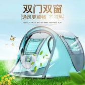 全自動戶外帳篷 免搭速開 野營超輕便加厚防暴雨防水防蚊防風  ATF  極有家