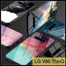 【萌萌噠】LG V60 ThinQ (6.8吋) 冷淡風 創意星空 漸變色保護殼 全包軟邊 鋼化玻璃背板手機殼