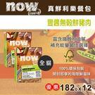 【毛麻吉寵物舖】Now! FRESH真鮮利樂貓餐包-豐醬無穀鮮豬肉 182克-12入 貓罐頭/鮮食/餐包