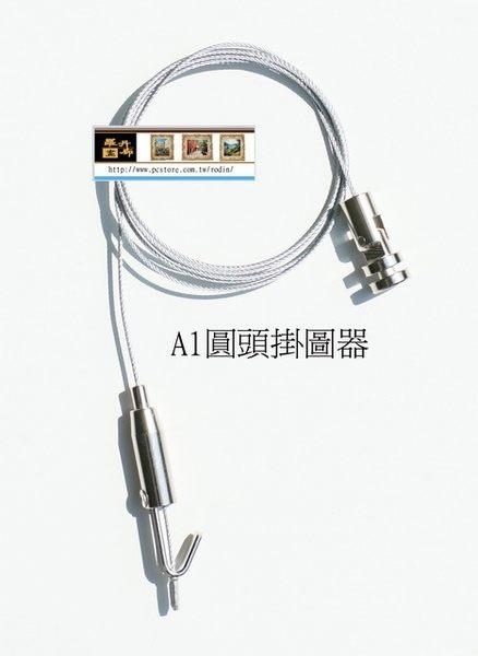 A1圓頭/扁頭掛圖器/掛畫鋼絲軌道(羅丹畫廊)荷重25公斤