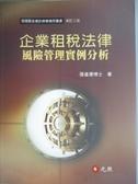 【書寶二手書T8/大學法學_JLO】企業租稅法律-風險管理實例分析(二版)_張進德