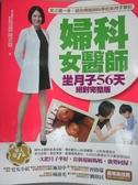 【書寶二手書T8/保健_WDT】婦科女醫師坐月子56天絕對完整版_陳菁徽