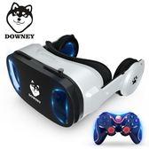 VR眼鏡rv虛擬現實3d手機專用ar一體機4d游戲機華為眼睛游戲頭戴式 創想數位 DF