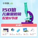 顯微鏡玩創Lab 兒童光學顯微鏡小學生實驗套裝微觀世界科學課玩具小手工 小山好物