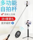 (快出)自拍桿通用型迷你三腳架適用華為7手機三角架xr一體無線藍芽8p帶遙控