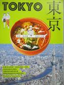 【書寶二手書T1/旅遊_MBX】東京-最新.最前線.旅遊全攻略_朝日新聞出版