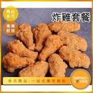 INPHIC-炸雞餐模型 炸雞桶餐  炸雞套餐 炸物拼盤-IMFH002104B