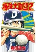 棒球大聯盟2nd(05)