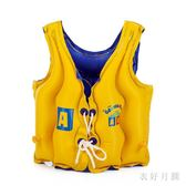 加厚兒童游泳圈充氣游泳背心小孩學游泳救生衣 QW8166【衣好月圓】