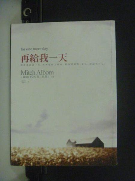 【書寶二手書T6/心靈成長_JJO】再給我一天_米奇.艾爾邦