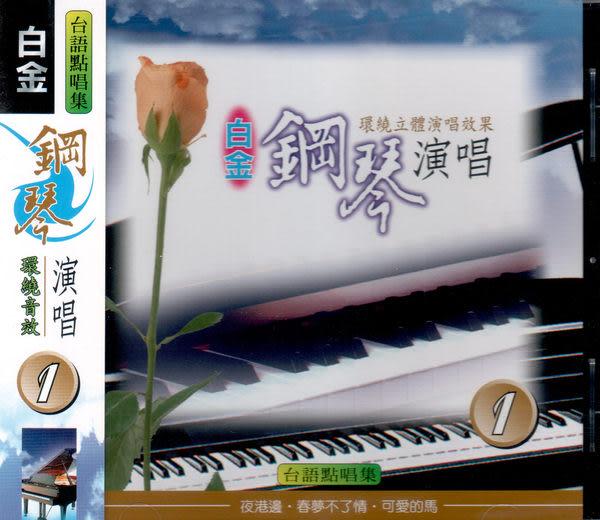 白金台語點唱集 鋼琴演唱懷念篇 1  CD  (音樂影片購)