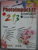 【書寶二手書T8/電腦_ZDW】PhotoImpact 11 範例應用實務-213 個Good Ideas_蕭文卿、李政