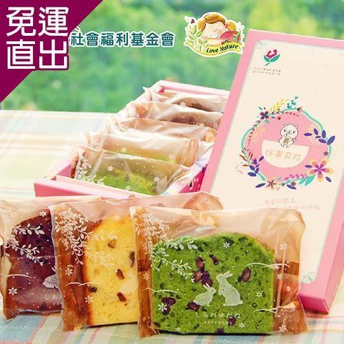 《愛天然-育成公益》 母親節磅蛋糕 綜合禮盒【免運直出】