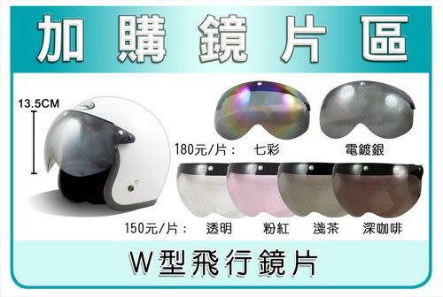 【安全帽 三扣式 鏡片 耐磨W型飛行鏡片】電鍍銀、七彩
