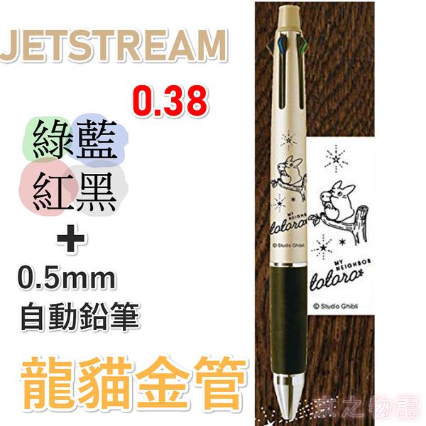 【京之物語】日本製JETSTREAM吉卜力 龍貓4+1四色圓珠筆 溜溜筆 自動鉛筆 現貨
