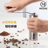 不銹鋼手動咖啡豆研磨機咖啡機小巧便攜迷你水洗家用手搖現磨豆機 〖夢露時尚女裝〗