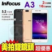 Infocus A3 16G 雙主鏡頭 4G 智慧型手機 24期0利率 免運費