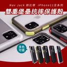 NavJack 雙重堡壘抗摔保護殼 iPhone 11 Pro Max 手機殼 保護殼 手機保護殼 防摔殼