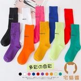 6雙裝 彩色長襪子女中筒襪秋冬薄款長筒襪運動彩色糖果小腿襪高筒【宅貓醬】