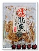 古意古早味 碳烤魷魚 (230公克±5%/包) 懷舊零食 新鮮珍味 聊天下酒 魷魚絲 小卷 台灣零食