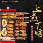 110V現貨 24H疾速出貨 韓式家用大號電烤盤烤爐室內烤魚家用燒烤架QM 橙子精品