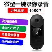 高清1080P微型攝像機迷你袖珍監控攝像頭便攜錄像現場工作記錄儀【七夕節八折】