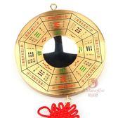 8折/門口純銅九宮八卦鏡掛件太極陰陽八卦鏡風水鏡平面鏡凸鏡凹鏡掛件 聖誕節交換禮物