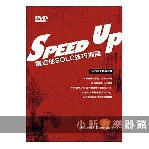 小新的吉他館(小新的樂器館)Speed Up(電吉他SOLO技巧進階)DVD+教材