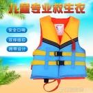 救生衣 兒童救生衣浮力背心馬甲游泳衣 帶跨帶口哨 男女童浮潛背心 泳衣 印象