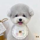 寵物圍嘴可愛小熊刺繡口水巾比熊泰迪博美狗狗圍脖【白嶼家居】