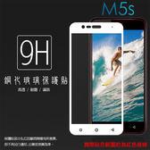 ▽鴻海 InFocus M5s IF9002 滿版 鋼化玻璃保護貼/9H/高透保護貼/鋼貼/鋼化貼/玻璃貼