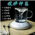 爆款 USB充電 自動攪拌杯 電磁力分離早餐玻璃牛奶豆漿杯沖飲咖啡 深藏blue