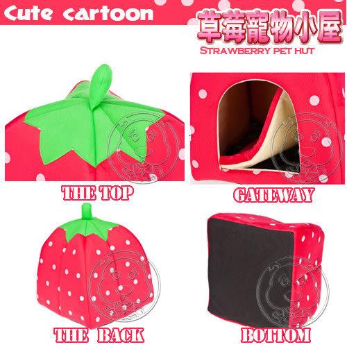 【培菓平價寵物網】DYY》卡哇伊草莓造型寵物窩屋S號 (附有軟墊)